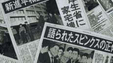 Zankyou no Terror - 11 - Large 39