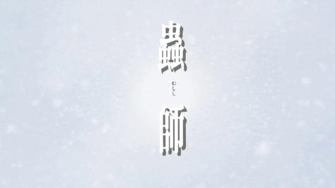 Mushishi Zoku Shou - OP - Large 02