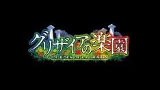 Grisaia no Kajitsu - 13 - Large Preview 03